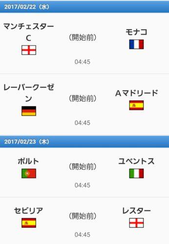 Screenshot_20170216-173707